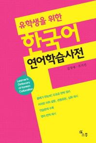 유학생을 위한 한국어 연어학습사전