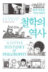 철학의 역사(양장본 HardCover)