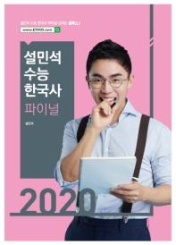 설민석 수능 한국사 파이널(2020)