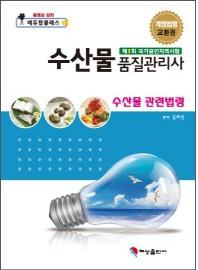 수산물 관련법령(수산물품질관리사)