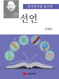 한국문학을 읽으며: 선언