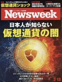 뉴스위크 일본판 NEWS WEEK 日本版 2018.02.13