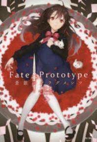 FATE/PROTOTYPE蒼銀のフラグメンツ 2*