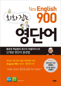 New English 900 회화 잡는 영단어