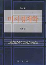 미시경제학(5판)(양장본 HardCover)