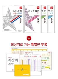 초등 국수사과 5-2 전과목 세트(2020)