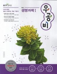 생명과학1(2014)(우공비)