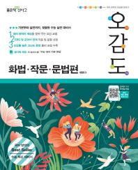 고등 국어영역 화법 작문 문법편(2020)(오감도)