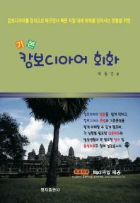 캄보디아어 회화(기본)(CD1장포함)