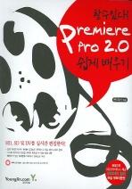 PREMIERE PRO 2.0 쉽게 배우기