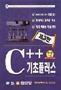 C++ 기초 플러스(S/W포함)(제3판)