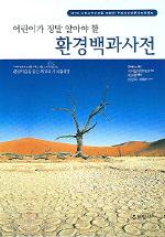 환경백과사전 (우리가 정말 알아야 할) (하드케이스 포함)(2009년 발행본)