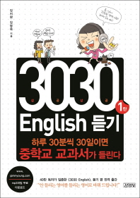 3030 ENGLISH 듣기. 1