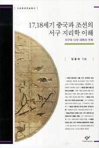 17 18세기 중국과 조선의 서구 지리학 이해(서남동양학술총서)(양장본 HardCover)
