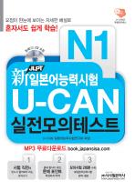 U CAN 실전모의테스트(N1)(신일본어능력시험 JLPT)(CD2장포함)