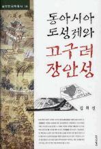 동아시아 도성제와 고구려 장안성(솔벗한국학총서 14)(양장본 HardCover)