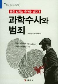 과학수사와 범죄(블루북스 19)
