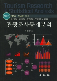 관광조사통계분석(SPSSㆍAMOS 활용)(5판)