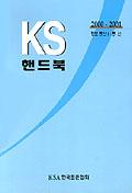 KS 핸드북:정보통신 1(통신)(2000-2001)