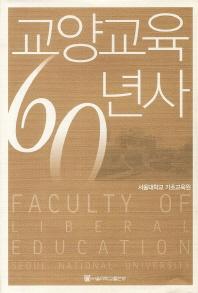 교양교육 60년사