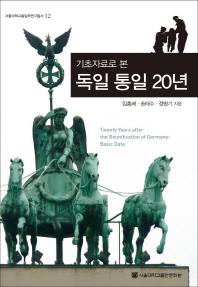 독일 통일 20년(기초자료로 본)(14판)(서울대학교통일학연구총서 12)(양장본 HardCover)