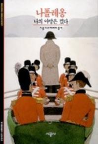 나폴레옹(시공 디스커버리 총서 109)