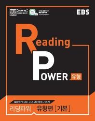 리딩 파워(Reading Power)유형편(기본)(2017)