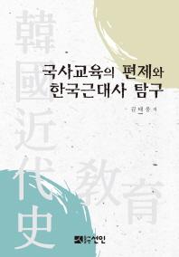 국사교육의 편제와 한국근대사 탐구