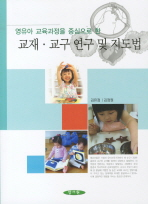 교재 교구 연구 및 지도법(영유아 교육과정을 중심으로 한)