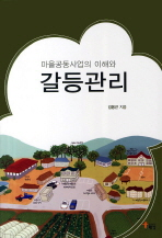 마을공동사업의 이해와 갈등관리