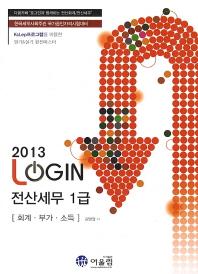 전산세무 1급(회계 부가 소득)(2013)(LOGIN(로그인))