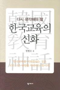 한국교육의 신화(다시 생각해야 할)(양장본 HardCover)