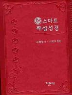 스마트 해설성경(새찬송가)(미니)(핑크)(개역개정판)