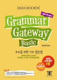 그래머 게이트웨이 베이직(Grammar Gateway Basic)(해커스)(3판)