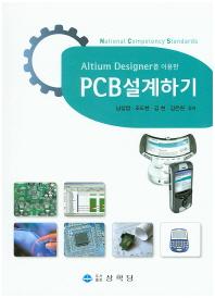PCB설계하기