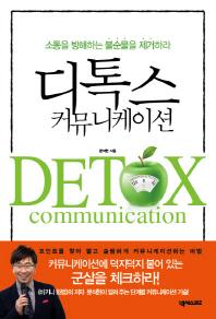 디톡스 커뮤니케이션