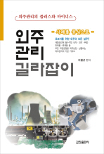 외주관리 길라잡이(3판)