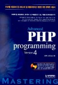ADVANCED PHP PROGRAMMING VERSION 4 (MASTERING)