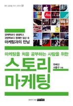 스토리 마케팅(마케팅을 처음 공부하는 사람을 위한)(명진 글로벌 리더 시리즈 2)