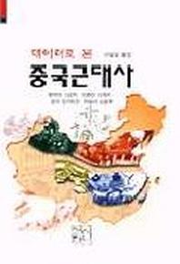 데이터로 본 중국근대사 ▼/신서원[1-130002]