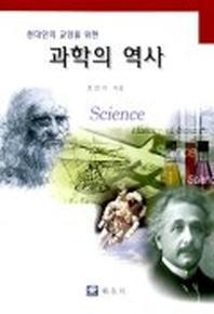 과학의 역사
