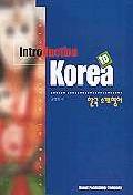 한국소개영어