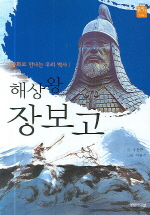 해상왕 장보고(동화로 만나는 우리 역사)(꿈을 이룬 사람들 008)