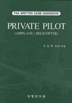 PRIVATE PILOT(AIRPLANE HELICOPTER)(FAA WRITTEN EXAM GUIDEBOOK)