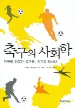 축구의 사회학