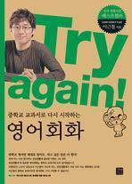 TRY AGAIN(TAPE4개포함)
