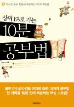10분 공부법(상위 1%로 가는)