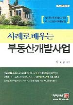 부동산개발사업(사례로 배우는)