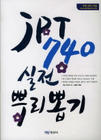 JPT 740 실전 뿌리뽑기