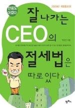 잘 나가는 CEO의 절세법은 따로 있다(2009)(개정판)